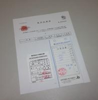 安心・安全・環境にもやさしく機密書類を溶解処理!