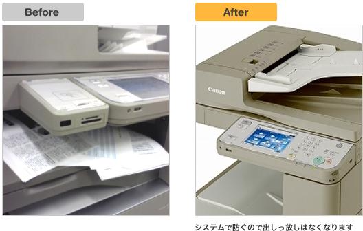 複合機のICカード認証で不要な印刷コスト削減!